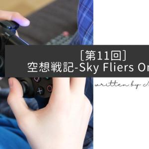 【第11回】空想戦記 -Sky Fliers Online-