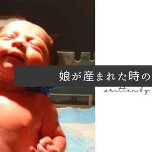 娘が産まれた時の話