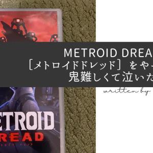 METROID DREAD[メトロイド ドレッド]をやってみたら感動したけど鬼難しくて泣いた