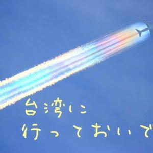 吉方位 台湾に行っておいで!