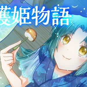 【創作漫画】守護姫物語・2案目 2020年版【和風魔法少女】