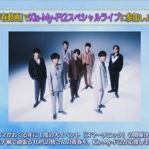ヌマーソニック2021☆Kis-My-Ft2出演とSO BLUE 再生回数100万回突破
