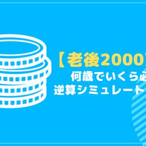 【老後2000万円】何歳でいくら必要かを逆算シミュレーションしてみた