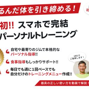 ジムには通っているけれど、何していいかわからない そんな方にお勧めは日本初の通信パーソナルトレーニングの「ジムいこ」です