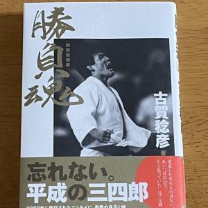 書店でどうしても気になった古賀稔彦さんの「勝負魂」を読んでみました。