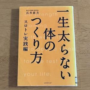 「一生太らない体のつくり方 スロトレ実践編」を読んでみました。