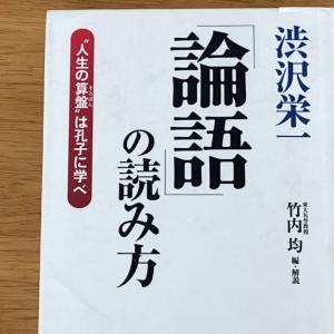 """偉人の生き方の指針。""""渋沢栄一「論語」の読み方""""を読んでみました。"""