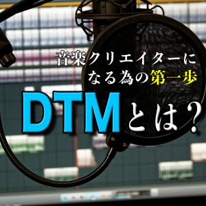 DTMとは?プロが教える音楽制作の第一歩「超初心者向け」入門編