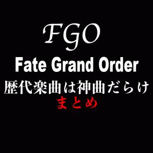 Fate/Grand Order 映画公開&6周年記念!歴代OP/ED楽曲まとめ