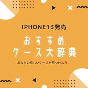 【iphone13用ケース】きっと見つかるオススメ45選! iphone13/Pro/Max/mini