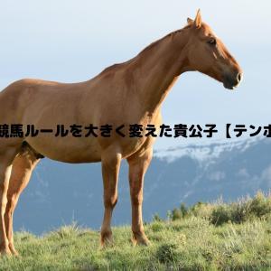 【競馬】競馬ルールを大きく変えた貴公子【テンポイント】