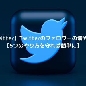 【Twitter】Twitterのフォロワーの増やし方【5つのやり方を守れば簡単に】