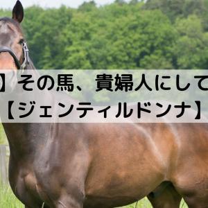 【競馬】その馬、貴婦人にして鬼婦人【ジェンティルドンナ】