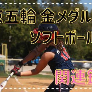 【五輪】ソフトボール競技で金メダル獲得値上がりが期待できる銘柄