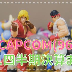 【決算発表】CAPCOM(9697)第1四半期業績まとめ