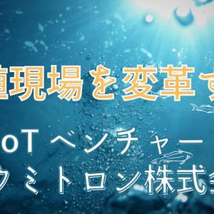 【IPO】ウミトロン-水産養殖を変革するIoTベンチャー