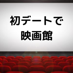 【ちょっと待って!】マッチングアプリの初デートで映画をおすすめしない2つの理由