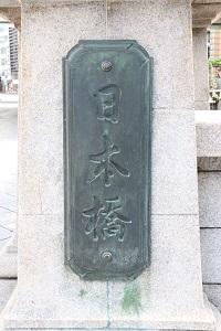 DAY1:日本橋~日比谷神社(その2)
