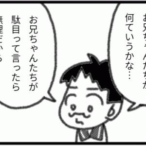 昭和58年 初夏 友達と家で遊ぶにはお兄ちゃんの許しが必要①