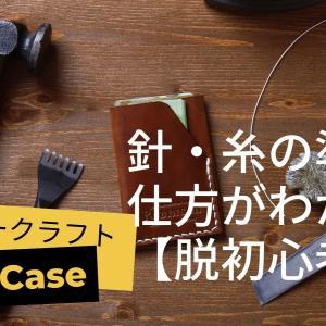 【キーケース】初心者によるレザークラフト 始めてみたい人必見 (vol.2)