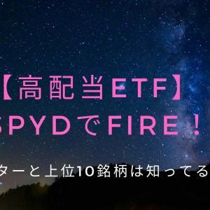 【米国高配当ETF】SPYDでFIRE!構成比率と上位10銘柄は知ってるよね?!