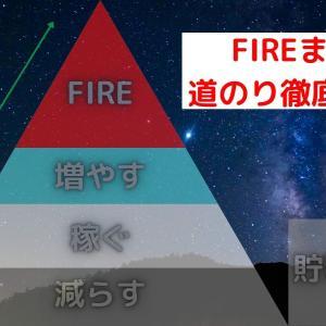 FIREまでの道のり徹底解説!【ロードマップ】
