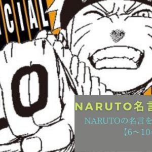 【6〜10巻】NARUTO名言集×FIRE 名言から学ぶマインド【名言シリーズ】