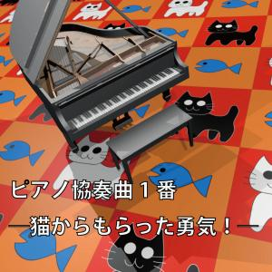ピアノラジオ「9月のくうちゃん」公開!