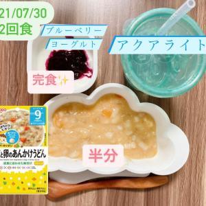 7/30 離乳食②