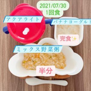 7/30 離乳食①