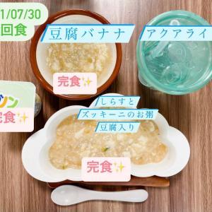 7/30 離乳食③