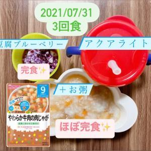 7/31 離乳食③