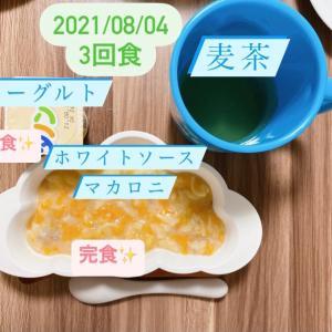 8/4 離乳食②③