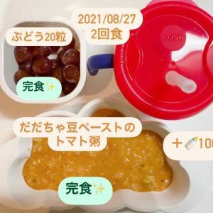 8/27 離乳食②