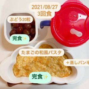 8/27 離乳食③