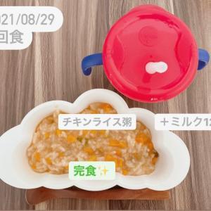 【160日目】離乳食記録