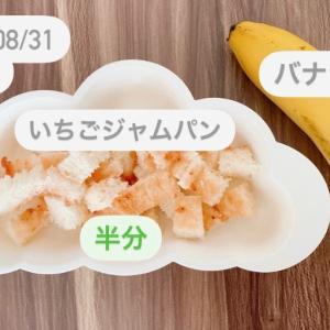 【161日目】離乳食記録