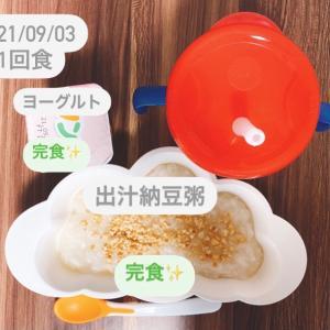 【164日目】離乳食記録