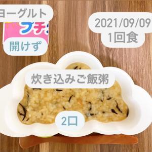 【170日目】離乳食記録