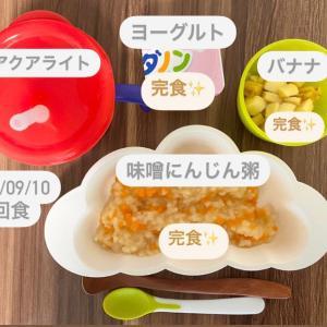 【171日目】離乳食記録
