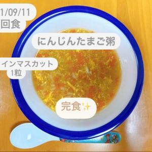 【172日目】離乳食記録