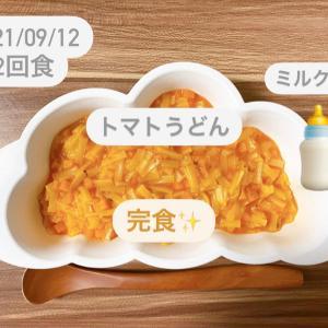【173日目】離乳食記録