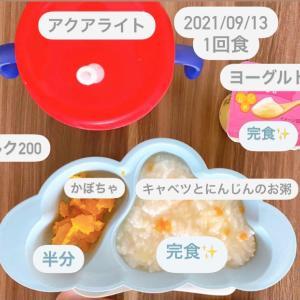 【174日目】離乳食記録