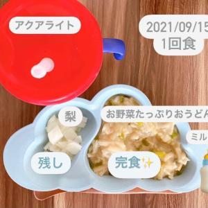 【176日目】離乳食記録