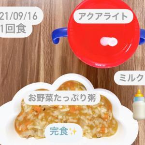 【177日目】離乳食記録