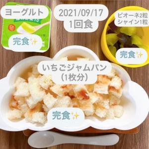 【178日目】離乳食記録