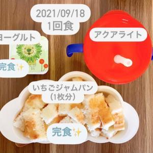 【179日目】離乳食記録