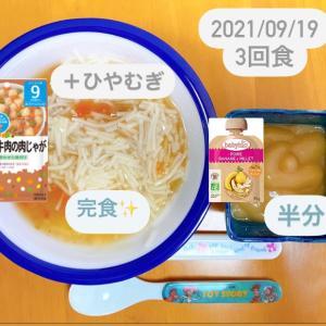 【180日目】離乳食記録