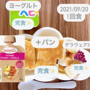 【181日目】離乳食記録