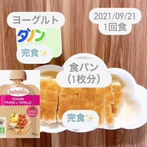 【182日目】離乳食記録
